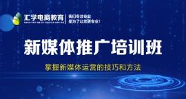 东莞厚街新媒体推广培训班