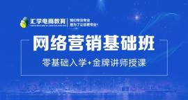 东莞厚街网络营销基础班