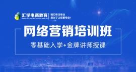 东莞厚街网络营销培训班