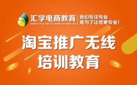 深圳淘宝推广无线培训教育