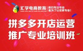 深圳龙岗拼多多店铺开店运营推广专业培训班