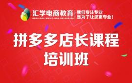 深圳龙岗拼多多店长课程培训班
