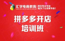 深圳龙岗拼多多开店培训班