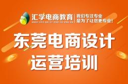 东莞电商设计运营培训