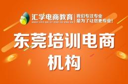 东莞培训电商机构