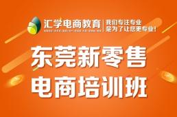 东莞厚街新零售电商培训班