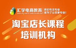 深圳龙岗坪山淘宝店长课程培训机构