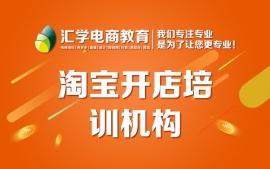 深圳淘宝开店培训机构