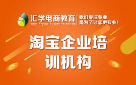 深圳淘宝企业培训机构