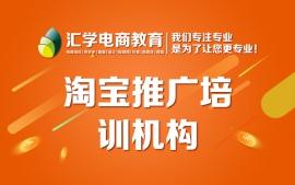 深圳淘宝推广培训机构