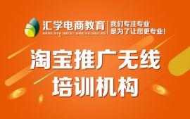 深圳淘宝推广无线培训机构