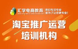 深圳淘宝推广运营培训机构
