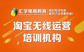 深圳淘宝无线运营培训机构