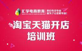 东莞厚街淘宝天猫开店培训班
