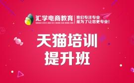 东莞厚街天猫培训提升班