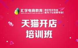 东莞厚街天猫开店培训班