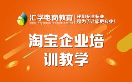 东莞凤岗淘宝企业培训教学