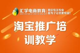 东莞厚街淘宝推广培训教学