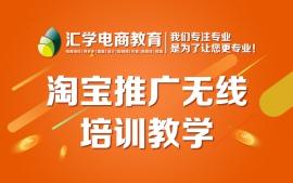 东莞厚街淘宝推广无线培训教学