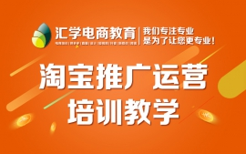 东莞厚街淘宝推广运营培训教学