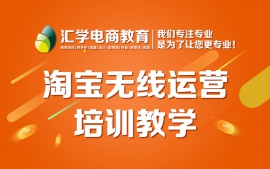 东莞厚街淘宝无线运营培训教学