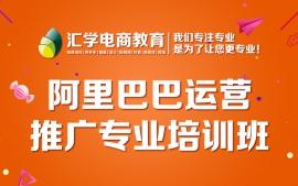 深圳龙岗阿里巴巴电商运营推广专业培训班