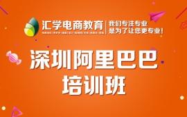 深圳龙岗阿里巴巴培训班