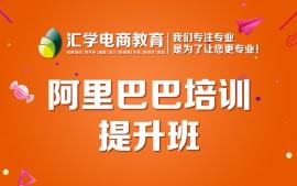 深圳龙岗阿里巴巴培训提升班