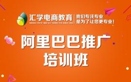 深圳龙岗阿里巴巴推广培训班