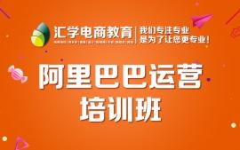 深圳龙岗阿里巴巴运营培训班