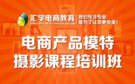 深圳龙岗电商产品模特摄影课程培训班