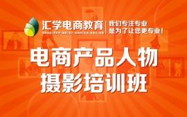 深圳龙岗电商产品人物摄影培训班