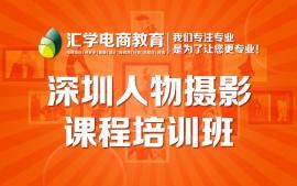 深圳龙岗人物摄影课程培训班