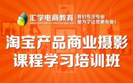 深圳龙岗淘宝产品商业摄影课程学习培训班