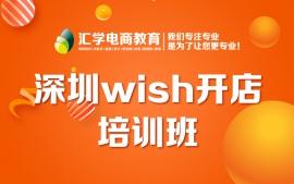 深圳龙岗wish开店培训班