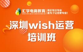 深圳龙岗wish运营培训班