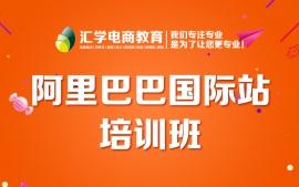 深圳龙岗阿里巴巴国际站培训班