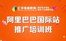 深圳龙岗阿里巴巴国际站推广培训班