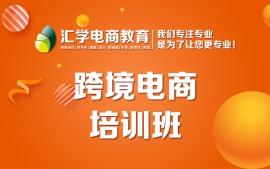 深圳龙岗跨境电商培训班