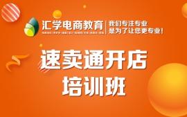 深圳龙岗速卖通开店培训班
