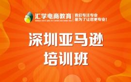 深圳龙岗亚马逊培训班