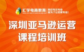 深圳龙岗亚马逊运营课程培训班