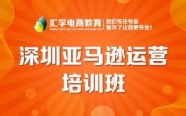 深圳龙岗亚马逊运营培训班