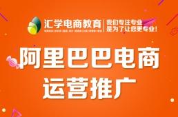 佛山禅城阿里巴巴电商运营推广专业培训班