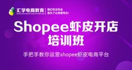 广州shopee虾皮开店培训班