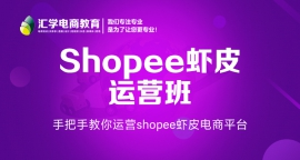 广州shopee虾皮运营培训班
