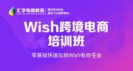 跨境电商培训机构wish