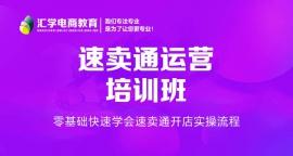 东莞厚街速卖通运营培训班