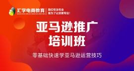 东莞厚街亚马逊推广培训班