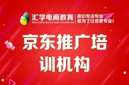 佛山禅城三水区白坭京东推广培训机构